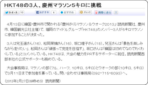 http://www.yomiuri.co.jp/entertainment/news/20130227-OYT1T00317.htm?from=ylist