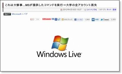 http://ggsoku.com/2012/04/ms-account-delete/