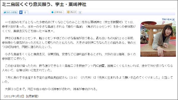 http://kyushu.yomiuri.co.jp/magazine/matsuri/kumamoto/20120302-OYS8T00253.htm