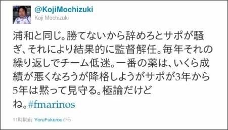 https://twitter.com/#!/KojiMochizuki/status/152653094386278400