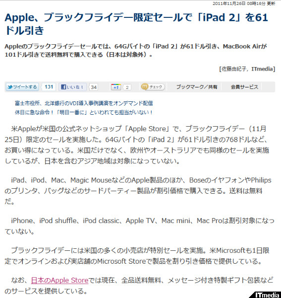 http://www.itmedia.co.jp/news/articles/1111/26/news010.html