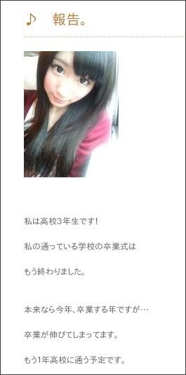 http://www.ske48.co.jp/blog/?id=20120309230021634&writer=abiru_riho