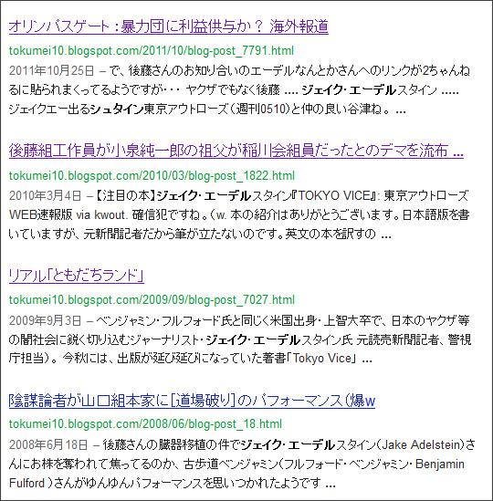 http://www.google.co.jp/search?hl=ja&safe=off&biw=1145&bih=939&q=site%3Atokumei10.blogspot.com+&btnG=%E6%A4%9C%E7%B4%A2&aq=f&aqi=&aql=&oq=#hl=ja&safe=off&sa=X&ei=pcDoTommPI3PiAKD7dX2BA&ved=0CBkQvwUoAQ&q=site%3Atokumei10.blogspot.com+%E3%82%B8%E3%82%A7%E3%82%A4%E3%82%AF%E3%83%BB%E3%82%A8%E3%83%BC%E3%83%87%E3%83%AB%E3%82%B7%E3%83%A5%E3%82%BF%E3%82%A4%E3%83%B3&spell=1&bav=on.2,or.r_gc.r_pw.,cf.osb&fp=43869d1956eec26d&biw=785&bih=927