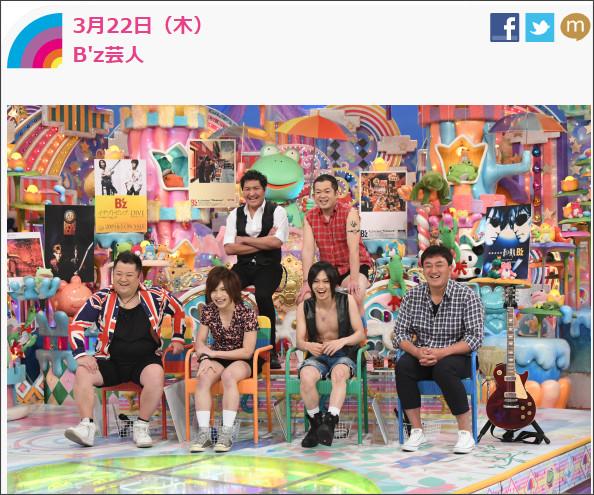 http://www.tv-asahi.co.jp/ametalk/lineup/0962/