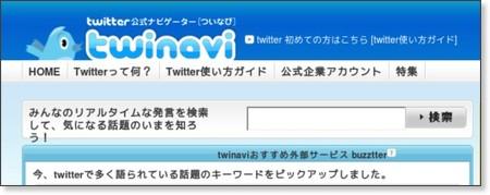 http://twinavi.jp/