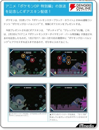 http://gamez.itmedia.co.jp/games/articles/1101/14/news111.html