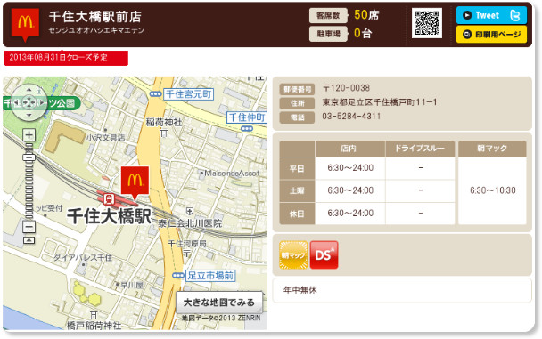 http://www.mcdonalds.co.jp/shop/map/map.php?strcode=13779