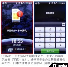 http://plusd.itmedia.co.jp/mobile/articles/1004/28/news096.html