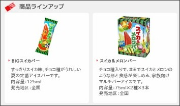 http://www.lotte.co.jp/products/catalogue/ice/15.html