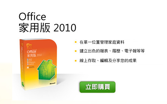 http://office.microsoft.com/zh-tw/home-and-student/