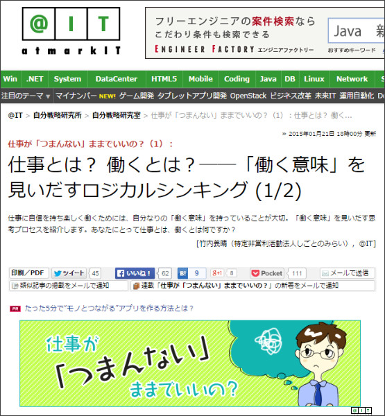 http://www.atmarkit.co.jp/ait/articles/1501/21/news015.html