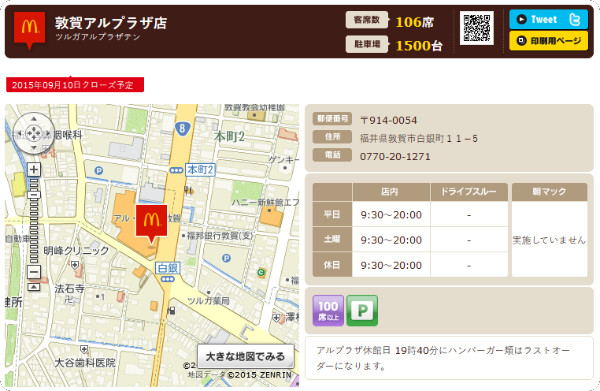 http://www.mcdonalds.co.jp/shop/map/map.php?strcode=18514