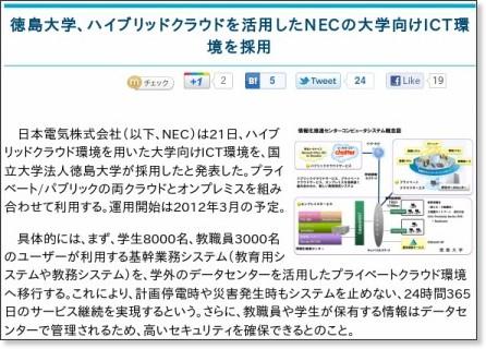 http://cloud.watch.impress.co.jp/docs/news/20111121_492659.html