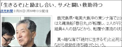 http://headlines.yahoo.co.jp/hl?a=20120326-00000146-yom-soci