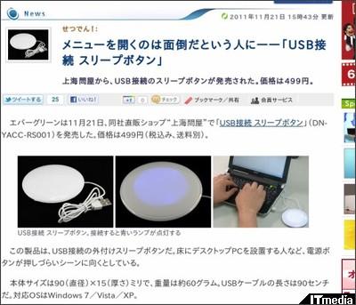 http://plusd.itmedia.co.jp/pcuser/articles/1111/21/news067.html