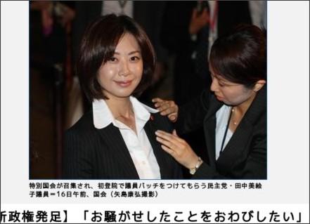 http://sankei.jp.msn.com/photos/politics/policy/090916/plc0909161102010-p2.htm