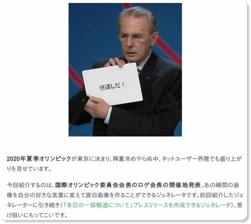 http://www.lifehacker.jp/2013/09/130910rogge_generator.html