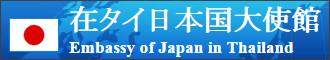 http://www.th.emb-japan.go.jp/jp/news/151005.htm