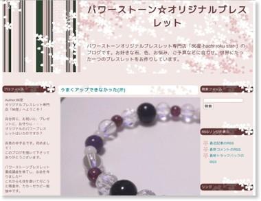 http://hachirokustar.blog65.fc2.com/