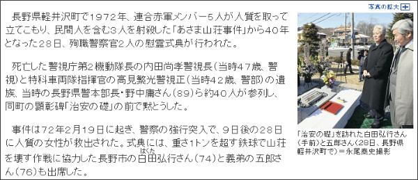 http://www.yomiuri.co.jp/national/news/20120228-OYT1T00497.htm