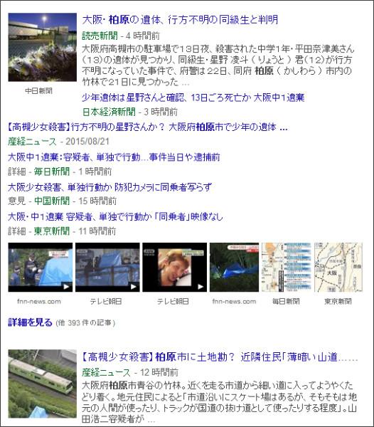 https://www.google.co.jp/search?hl=ja&gl=jp&tbm=nws&authuser=0&q=%E6%9F%8F%E5%8E%9F&oq=%E6%9F%8F%E5%8E%9F&gs_l=news-cc.12..43j0j43i53.1981.1981.0.3180.1.1.0.0.0.0.142.142.0j1.1.0...0.0...1ac.2.u5uu1FfU6uQ