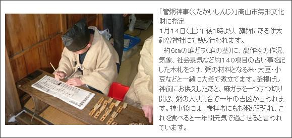 http://www.hida-norikura.com/2388/