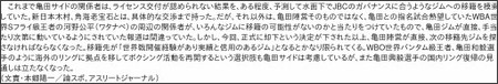 http://thepage.jp/detail/20140825-00000003-wordleafs?page=2