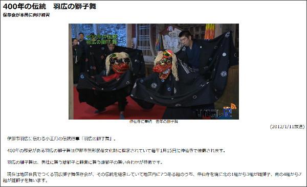 http://inamai.com/news.php?c=kyofuku&i=201201111950310000045512