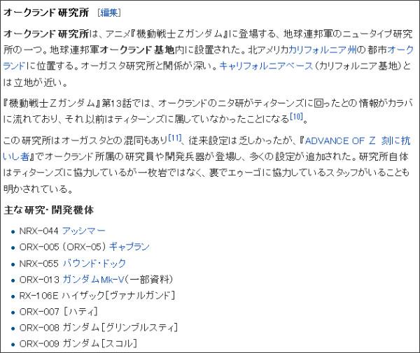 http://ja.wikipedia.org/wiki/%E3%83%8B%E3%83%A5%E3%83%BC%E3%82%BF%E3%82%A4%E3%83%97%E7%A0%94%E7%A9%B6%E6%89%80