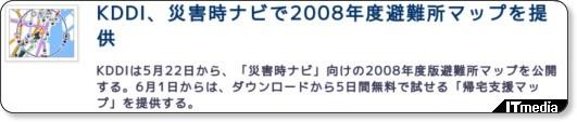 http://plusd.itmedia.co.jp/mobile/articles/0805/21/news065.html