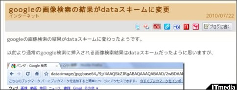 http://blogs.itmedia.co.jp/yohei/2010/07/googledata-3a39.html