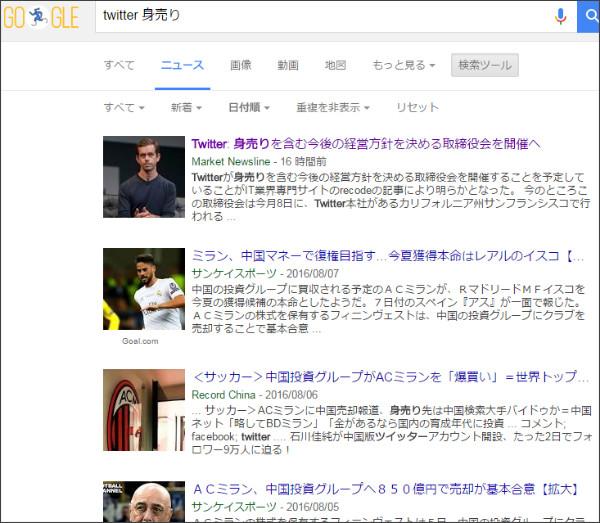 https://www.google.co.jp/?gfe_rd=cr&ei=2hXQV8OsEuz98wei949Q&gws_rd=ssl#tbs=sbd:1&tbm=nws&q=twitter+%E8%BA%AB%E5%A3%B2%E3%82%8A