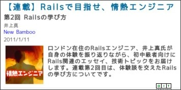 http://www.atmarkit.co.jp/fcoding/rails/articles/passionate/02/passionate02a.html
