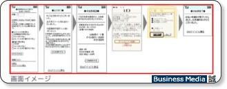 http://bizmakoto.jp/makoto/articles/0806/26/news093.html
