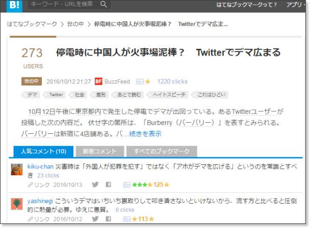 http://b.hatena.ne.jp/entry/s/www.buzzfeed.com/keigoisashi/power-outage-burberry