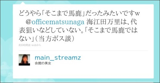 http://twitter.com/main_streamz/status/20584512172