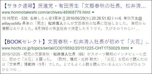 https://www.google.co.jp/#q=%E6%9D%BE%E4%BA%95%E6%B8%85%E4%BA%BA