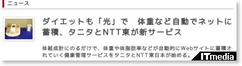 http://www.itmedia.co.jp/news/articles/0805/29/news094.html