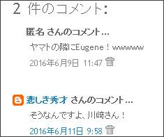 http://riodebonodori.blogspot.jp/2016/06/blog-post.html