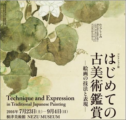 http://www.nezu-muse.or.jp/jp/exhibition/next.html