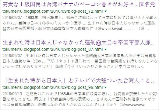 https://www.google.co.jp/#q=site:%2F%2Ftokumei10.blogspot.com+%E5%8F%B0%E6%B9%BE%E3%80%80%E9%AB%98%E8%B2%B4%E3%81%AA%E8%A1%80%E7%B5%B1