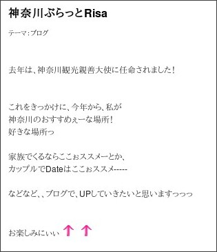 http://ameblo.jp/nigaki-risa/entry-11439844626.html