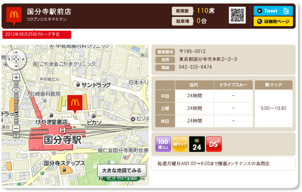 http://www.mcdonalds.co.jp/shop/map/map.php?strcode=13100