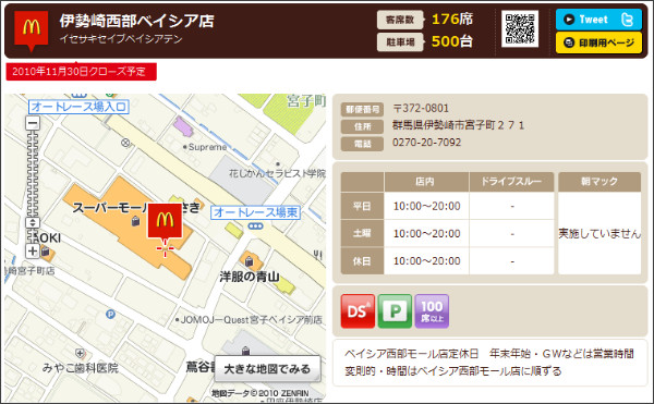 http://www.mcdonalds.co.jp/shop/map/map.php?strcode=10520