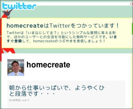 http://twitter.com/homecreate
