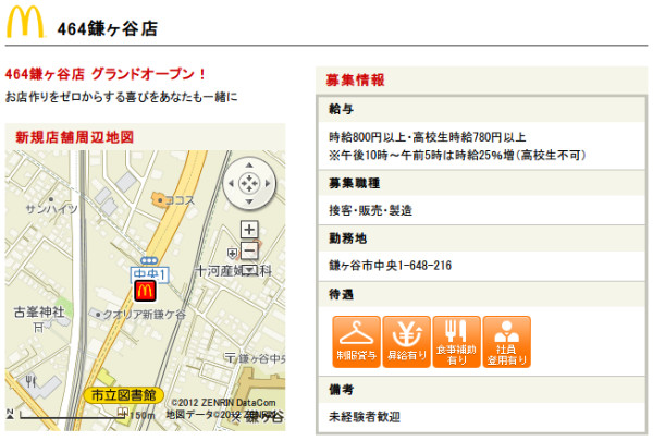 http://www.mcdonalds.co.jp/recruit/crew/shop/n_2012092102