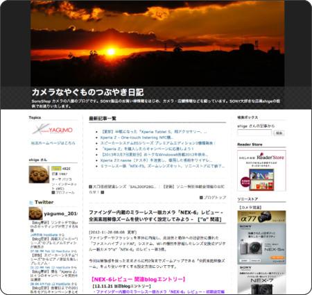 http://yagumo-camera.blog.so-net.ne.jp/2012-11-28