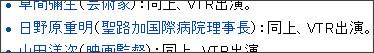 http://ja.wikipedia.org/wiki/%E7%AC%AC63%E5%9B%9ENHK%E7%B4%85%E7%99%BD%E6%AD%8C%E5%90%88%E6%88%A6#.E3.82.B2.E3.82.B9.E3.83.88.E5.AF.A9.E6.9F.BB.E5.93.A1