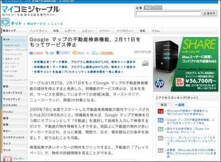 http://journal.mycom.co.jp/news/2011/01/28/049/