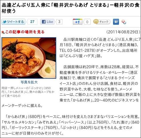 http://shinagawa.keizai.biz/headline/1361/